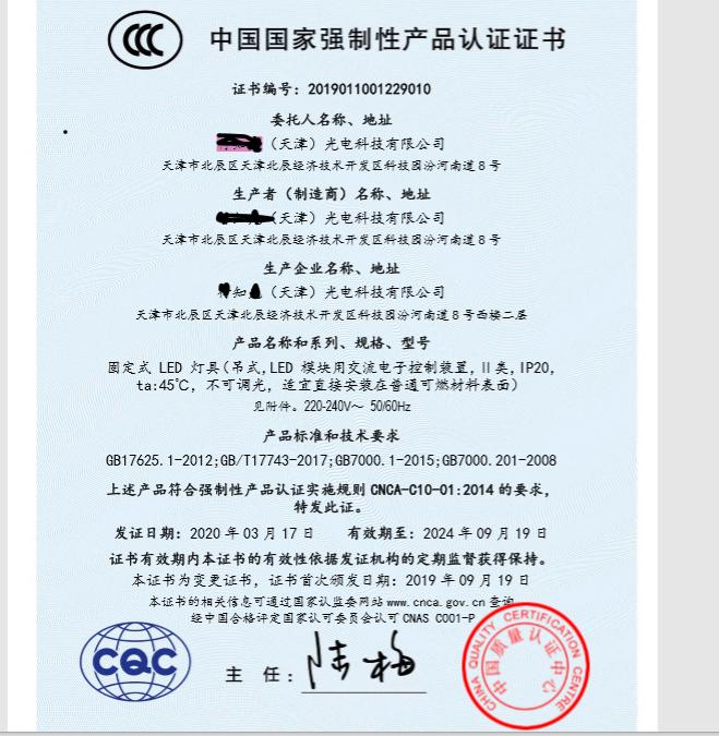 haccp认证费用_热烈庆祝:知恒(天津)光电科技有限公司荣获CCC证书-红阳光 ...