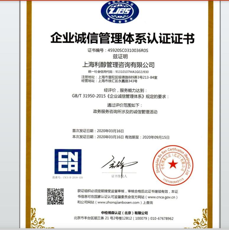 haccp认证费用_热烈庆祝:上海恒智管理咨询有限公司荣获企业管理证书-红阳光 ...