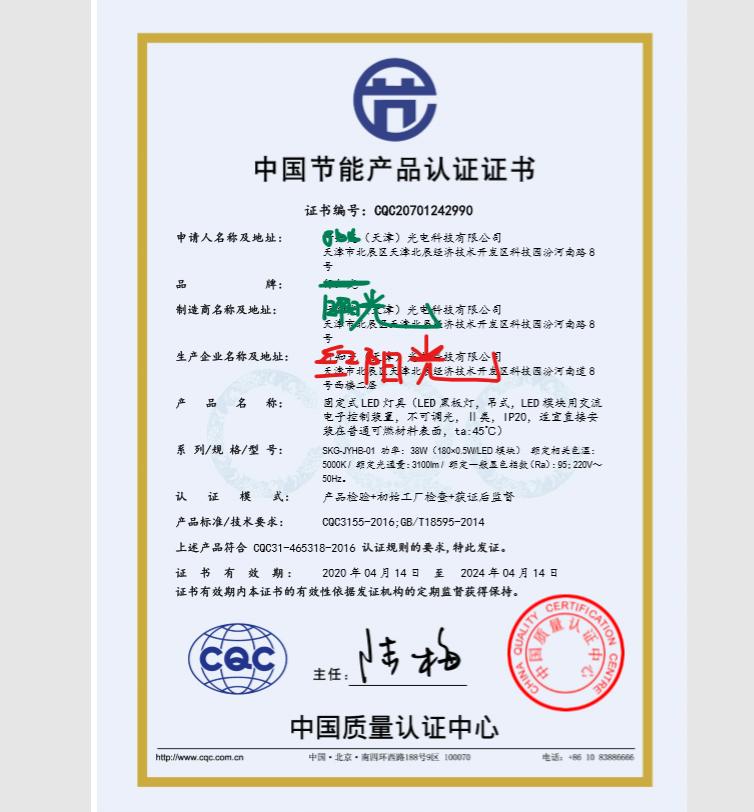 haccp认证费用_热烈庆祝:节能认证获得者北京星之光-红阳光认证官网-3C认证 ...